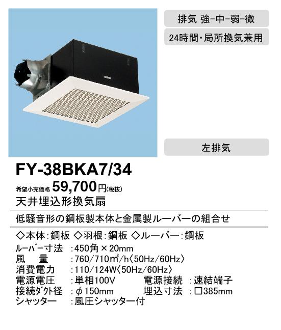 【天井埋込換気扇】【埋込寸法:385mm角】【適用パイプ:Φ150mm】FY-38BKA7-34