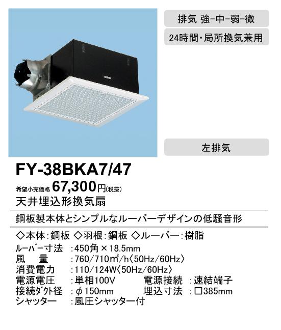 【天井埋込換気扇】【埋込寸法:385mm角】【適用パイプ:Φ150mm】FY-38BKA7-47