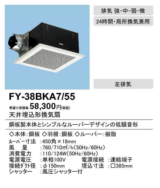 【天井埋込換気扇】【埋込寸法:385mm角】【適用パイプ:Φ150mm】FY-38BKA7-55