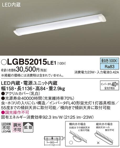 【LEDシーリング】【昼白色 on-offタイプ】LGB52015LE1
