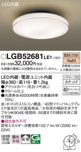 【LEDシーリング】【電球色 on-offタイプ】LGB52681LE1