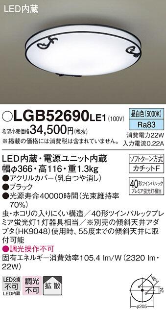 【LEDシーリング】【昼白色 on-offタイプ】LGB52690LE1