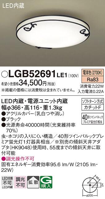 【LEDシーリング】【電球色 on-offタイプ】LGB52691LE1