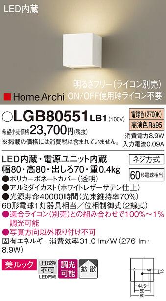 【LEDブラケット】【電球色・調光タイプ(別途適合ライコン必要)】LGB80551LB1