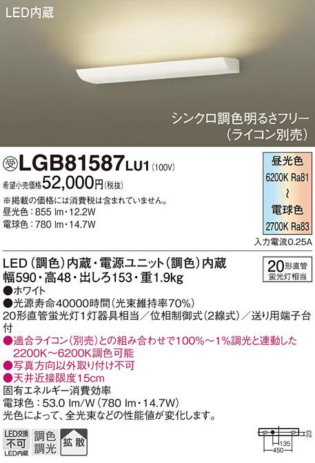 【LEDブラケット】【シンクロ調色・調光タイプ】【別途適合ライコン必要】LGB81587LU1
