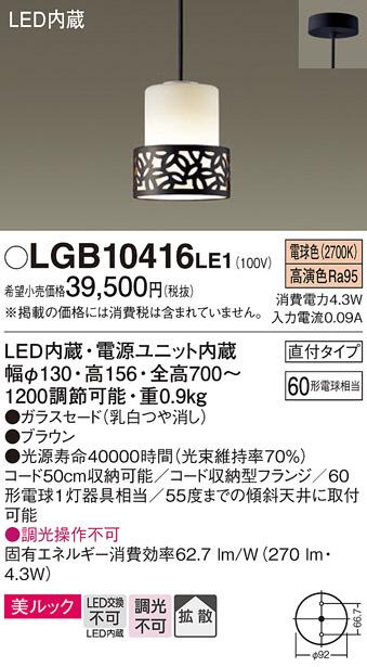 【LEDペンダントライト】【電球色 on-offタイプ】【直付タイプ】LGB10416LE1