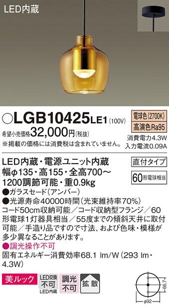 【LEDペンダントライト】【電球色 on-offタイプ】【直付タイプ】LGB10425LE1