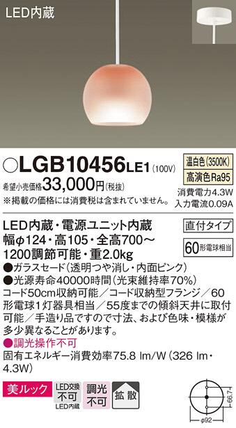 【LEDペンダントライト】【温白色 on-offタイプ】【直付タイプ】LGB10456LE1