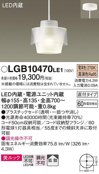 【LEDペンダントライト】【電球色 on-offタイプ】【直付タイプ】LGB10470LE1