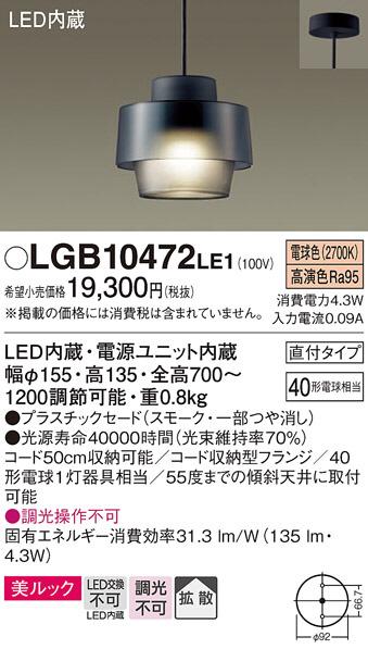【LEDペンダントライト】【電球色 on-offタイプ】【直付タイプ】LGB10472LE1