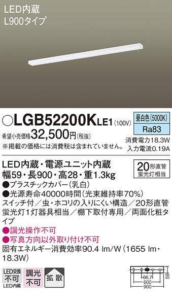 【LEDキッチンライト】【昼白色 on-offタイプ】【L:900タイプ】LGB52200KLE1