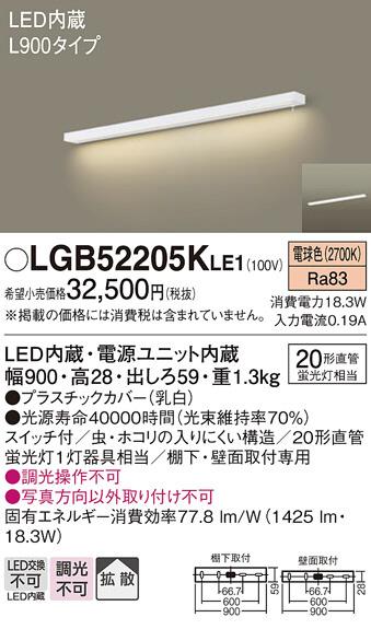 【LEDキッチンライト】【電球色 on-offタイプ】【L:900タイプ】LGB52205KLE1