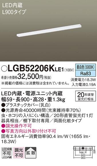 【LEDキッチンライト】【昼白色 on-offタイプ】【L:900タイプ】LGB52206KLE1