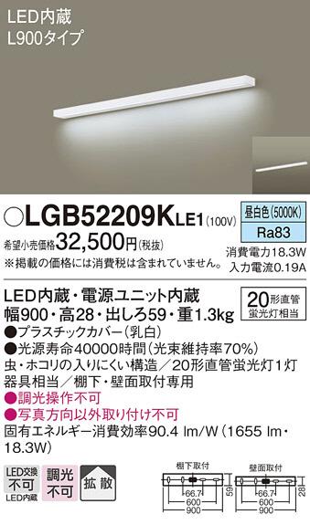 【LEDキッチンライト】【昼白色 on-offタイプ】【L:900タイプ】LGB52209KLE1