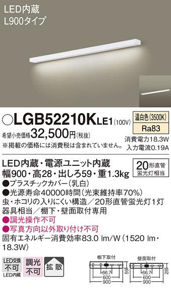 【LEDキッチンライト】【温白色 on-offタイプ】【L:900タイプ】LGB52210KLE1