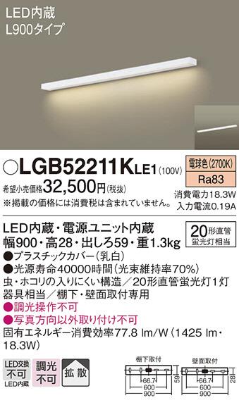 【LEDキッチンライト】【電球色 on-offタイプ】【L:900タイプ】LGB52211KLE1