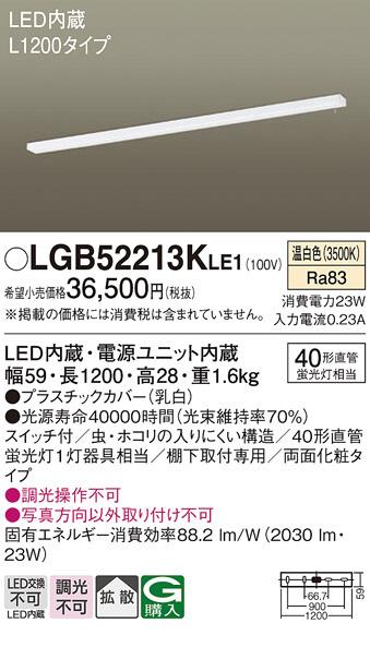 【LEDキッチンライト】【温白色 on-offタイプ】【L:1200タイプ】LGB52213KLE1
