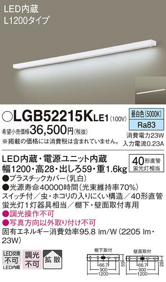 【LEDキッチンライト】【昼白色 on-offタイプ】【L:1200タイプ】LGB52215KLE1