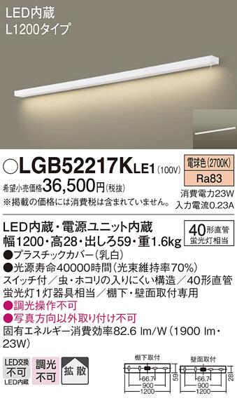【LEDキッチンライト】【電球色 on-offタイプ】【L:1200タイプ】LGB52217KLE1