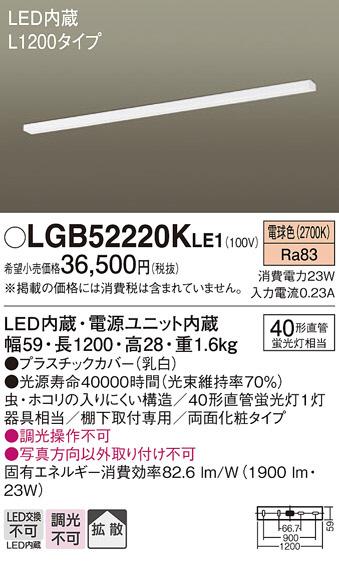 【LEDキッチンライト】【電球色 on-offタイプ】【L:1200タイプ】LGB52220KLE1