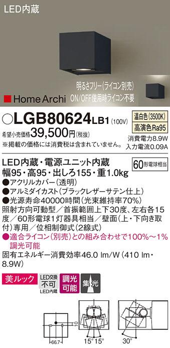 【LEDブラケット】【温白色 調光タイプ(別途適合ライコン必要)】LGB80624LB1