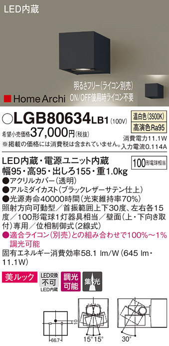 【LEDブラケット】【温白色 調光タイプ(別途適合ライコン必要)】LGB80634LB1