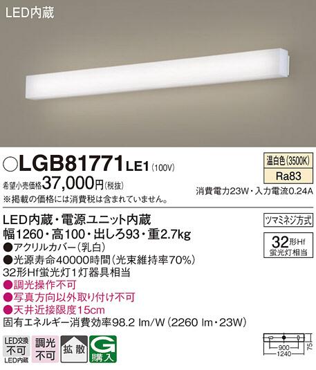 【LEDブラケット】【温白色 on-offタイプ】LGB81771LE1