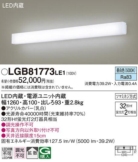 【LEDブラケット】【昼白色 on-offタイプ】LGB81773LE1