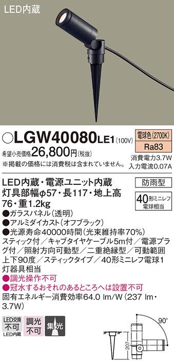 【超特価SALE開催!】 【LEDアウトドアスポット】【電球色 on-offタイプ】LGW40080LE1, 矢部町:ccc4b7e8 --- totem-info.com
