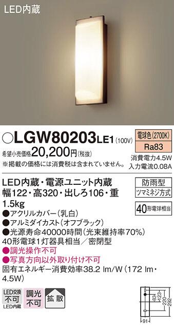 【LEDアウトドアライト】【電球色 on-offタイプ】LGW80203LE1