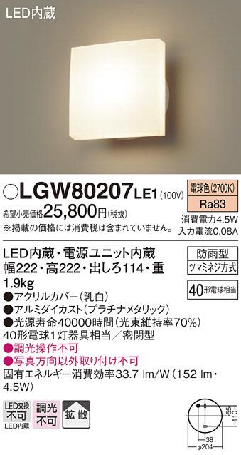 【LEDアウトドアライト】【電球色 on-offタイプ】LGW80207LE1