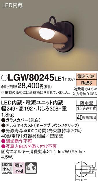 【LEDアウトドアライト】【電球色 on-offタイプ】LGW80245LE1