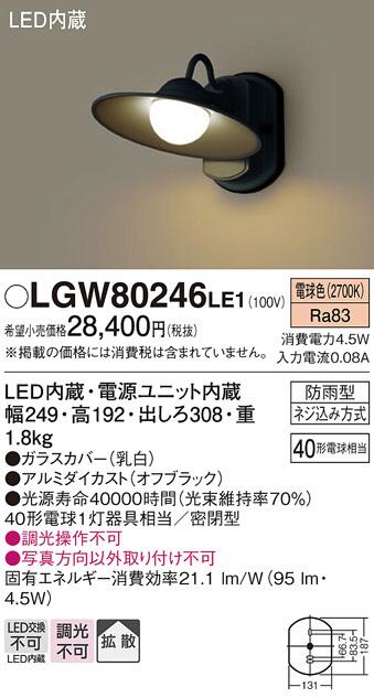 【LEDアウトドアライト】【電球色 on-offタイプ】LGW80246LE1