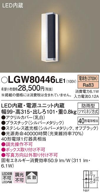 【LEDアウトドアライト】【電球色 on-offタイプ】LGW80446LE1