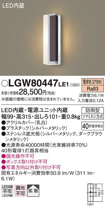 【LEDアウトドアライト】【電球色 on-offタイプ】LGW80447LE1