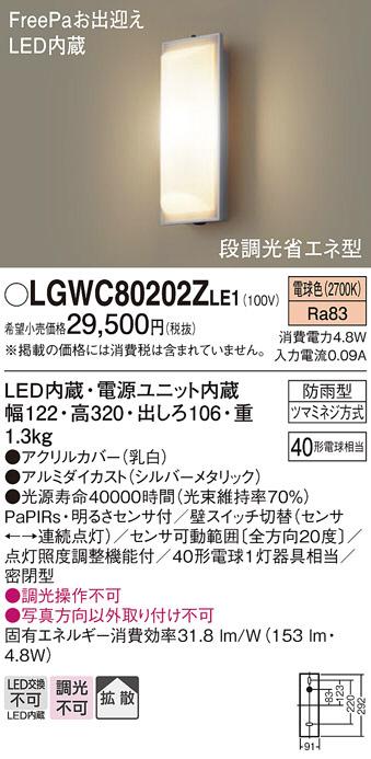 【LEDアウトドアライト】【電球色 on-offタイプ】【NaPiOn・明るさセンサ付】LGWC80202ZLE1