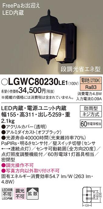 【LEDアウトドアライト】【電球色 on-offタイプ】【NaPion・明るさセンサ付】LGWC80230LE1