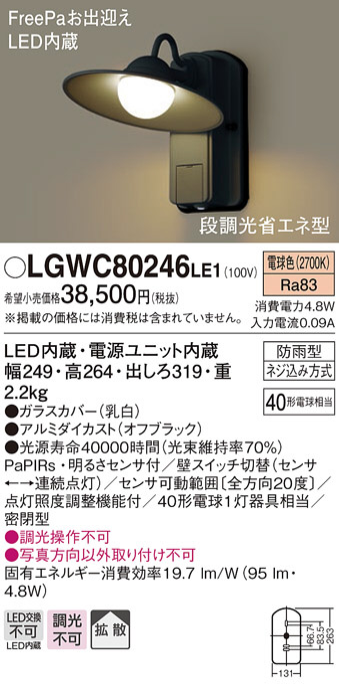 【LEDアウトドアライト】【電球色 on-offタイプ】【NaPion・明るさセンサ付】LGWC80246LE1