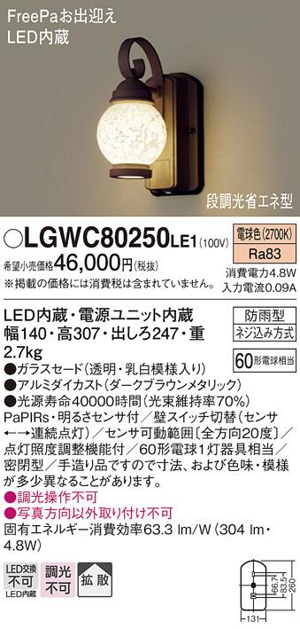 【LEDアウトドアライト】【電球色 on-offタイプ】【NaPion・明るさセンサ付】LGWC80250LE1
