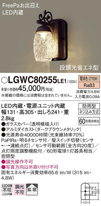 【LEDアウトドアライト】【電球色 on-offタイプ】【NaPion・明るさセンサ付】LGWC80255LE1