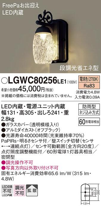 【LEDアウトドアライト】【電球色 on-offタイプ】【NaPion・明るさセンサ付】LGWC80256LE1