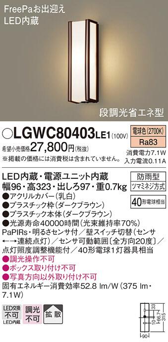 【LEDアウトドアライト】【電球色on-offタイプ】【NaPiOn・明るさセンサ付】LGWC80403LE1