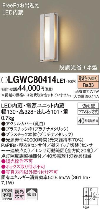 【LEDアウトドアライト】【電球色 on-offタイプ】【NaPiOn・明るさセンサ付】LGWC80414LE1