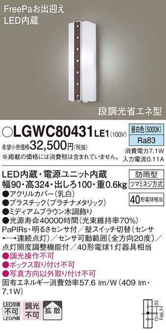 【LEDアウトドアライト】【昼白色on-offタイプ】【NaPiOn・明るさセンサ付】LGWC80431LE1