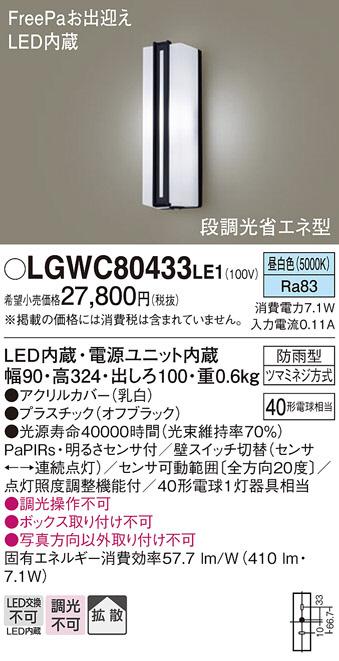 【LEDアウトドアライト】【昼白色 on-offタイプ】【NaPiOn・明るさセンサ付】LGWC80433LE1