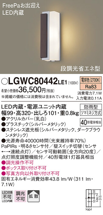 【LEDアウトドアライト】【電球色 on-offタイプ】【NaPiOn・明るさセンサ付】LGWC80442LE1