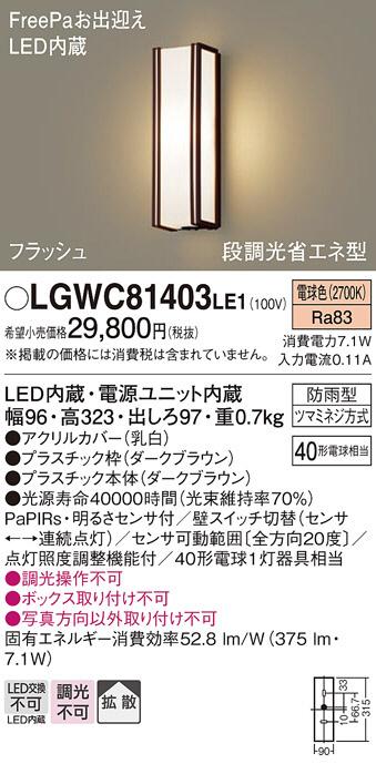 【LEDアウトドアライト】【電球色on-offタイプ】【NaPiOn・明るさセンサ付】LGWC81403LE1