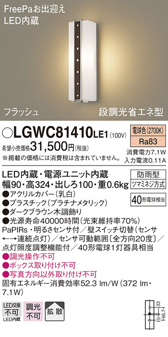 【LEDアウトドアライト】【電球色on-offタイプ】【NaPiOn・明るさセンサ付】LGWC81410LE1
