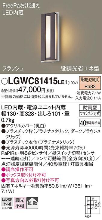 【LEDアウトドアライト】【電球色 on-offタイプ】【NaPiOn・明るさセンサ付】LGWC81415LE1