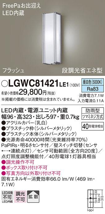 【LEDアウトドアライト】【昼白色 on-offタイプ】【NaPiOn・明るさセンサ付】LGWC81421LE1